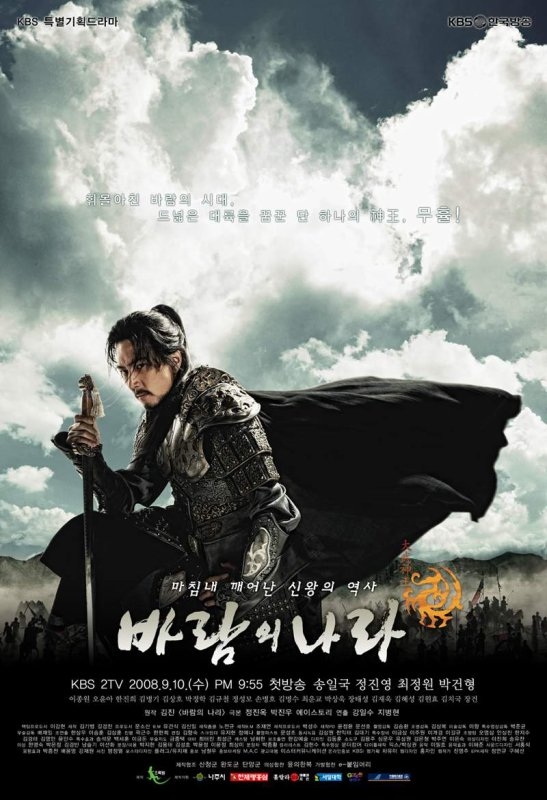The Kingdom of the Winds DDL Vostfr Complet - KDrama