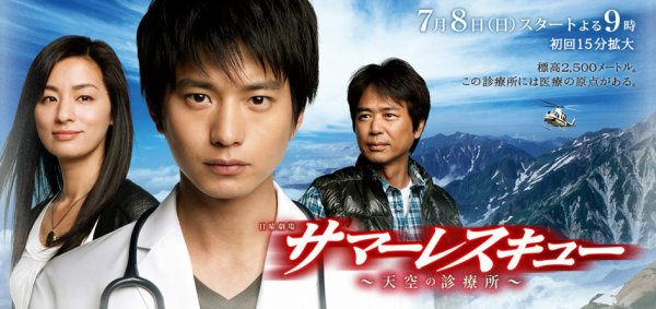 Summer Rescue Streaming + DDL Vostfr Complet - JDrama