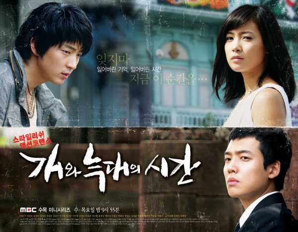 Time Between Dog and Wolf DDL Vostfr Complet - KDrama