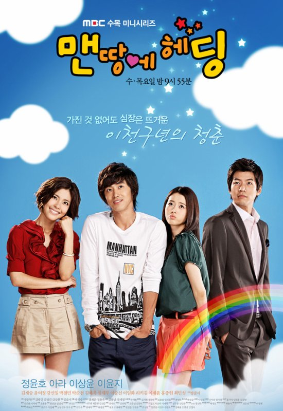 Heading To The Ground DDL Vostfr Complet - KDrama