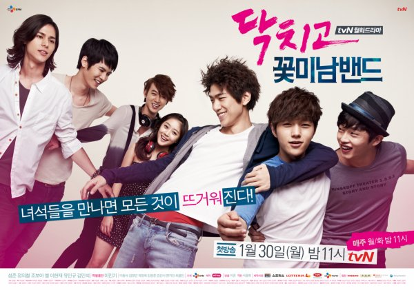 Shut Up Flower Boy Band Streaming + DDL Vostfr Complet - KDrama