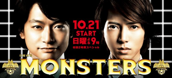 MONSTERS DDL Vostfr Complet - JDrama