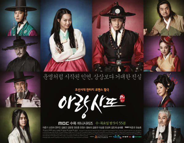 Arang And The Magistrate DDL Vostfr Complet - KDrama