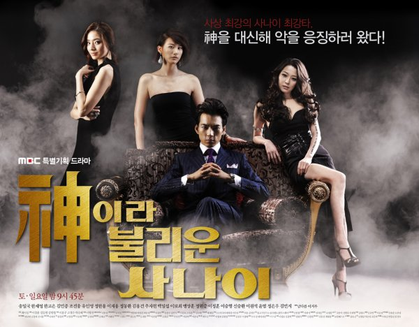 A Man Called God DDL Vostfr Complet - KDrama