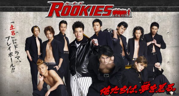 ROOKIES DDL Vostfr Complet - JDrama