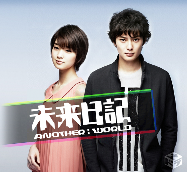 Mirai Nikki ANOTHER:WORLD DDL Vostfr Complet - JDrama