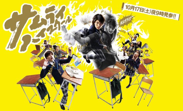 Samurai High School Streaming + DDL Vostfr Complet - JDrama