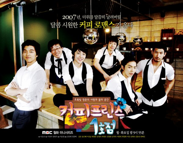 The 1st Shop of Coffee Prince DDL Vostfr Complet - KDrama