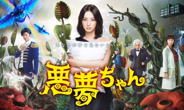 Akumu-Chan Streaming + DDL Vostfr Complet - JDrama