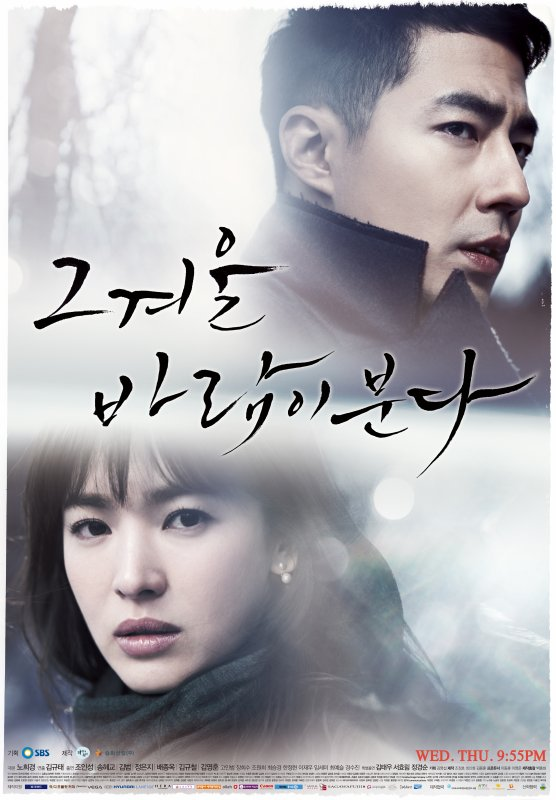 That Winter, The Wind Blows Streaming + DDL Vostfr Complet - KDrama