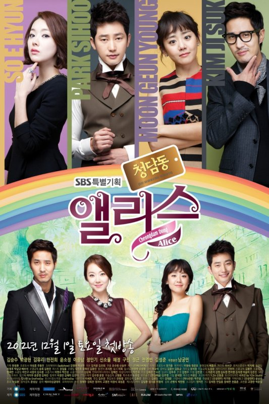 Cheongdamdong Alice Streaming + DDL Vostfr Complet - KDrama