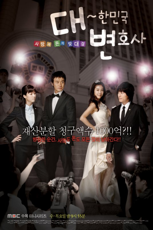 The Lawyers of The Great Republic Korea DDL Vostfr Complet - KDrama