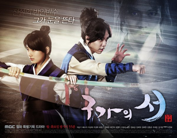 Gu Family Book DDL Vostfr Complet - KDrama