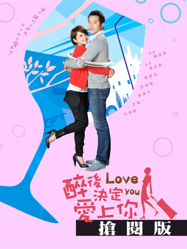 Drunken To Love You Streaming + DDL Vostfr Complet - TwDrama