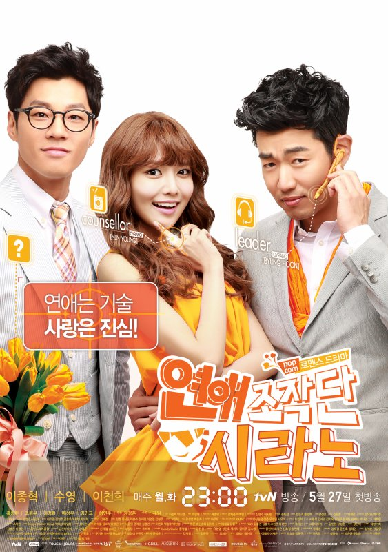 Dating Agency : Cyrano DDL Vostfr Complet - KDrama