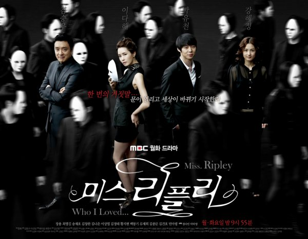 Miss Ripley Streaming + DDL Vostfr Complet - KDrama