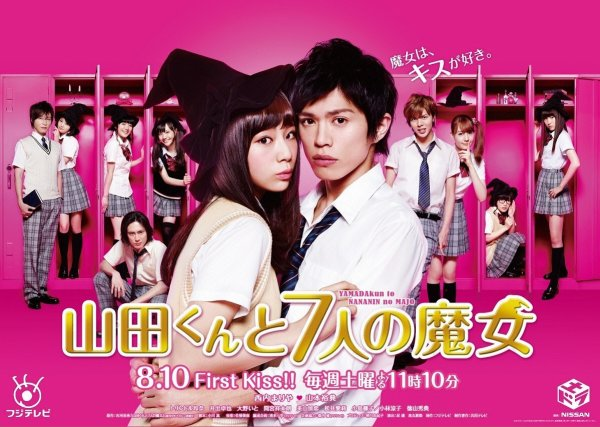 Yamada And The Seven Witches DDL Vostfr Complet - JDrama