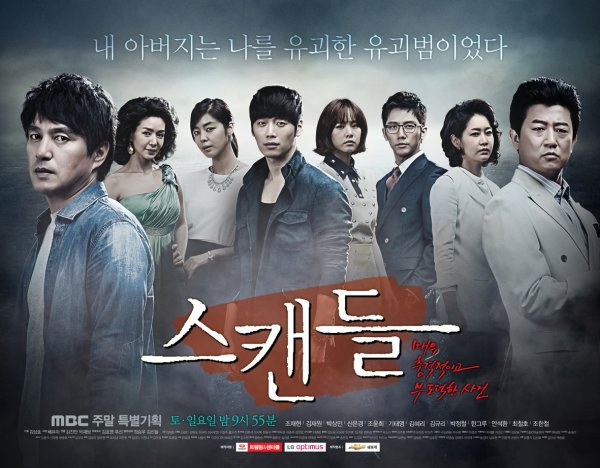 Scandal: A Very Shocking And Corrupt Event DDL Vostfr Complet - KDrama