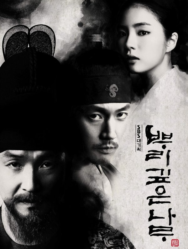 Tree With Deep Roots Streaming Vostfr Complet - KDrama