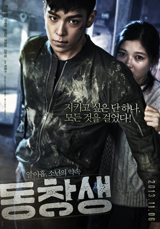 The Commitment DDL Vostfr Complet - KMovie