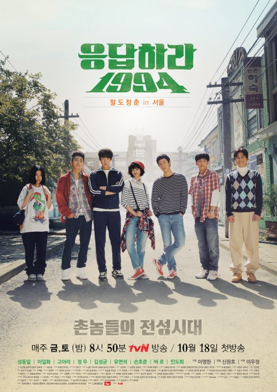 Reply 1994 DDL Vostfr Complet - KDrama