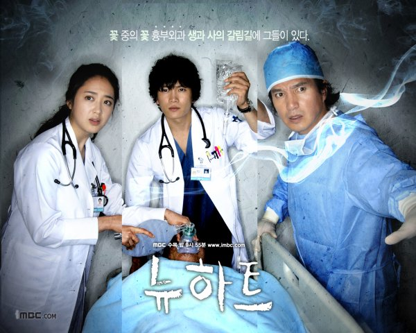 New Heart DDL Vostfr Complet - KDrama