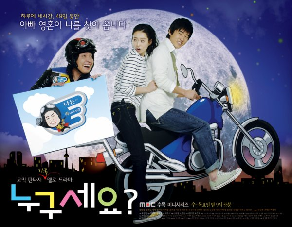 Who Are You ? DDL Vostfr Complet - KDrama