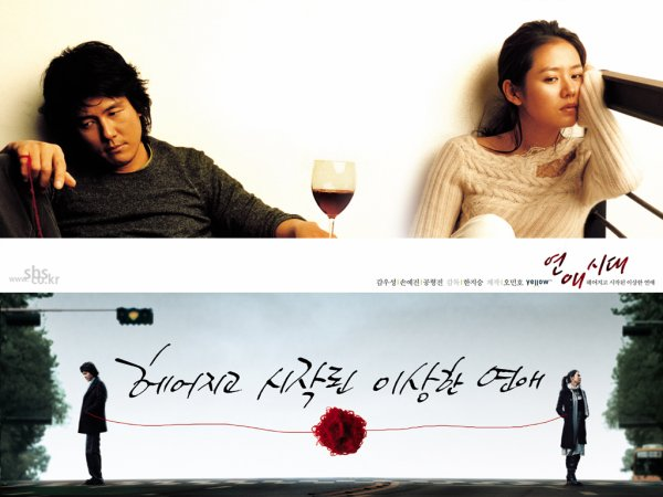 Alone In Love DDL Vostfr Complet - KDrama