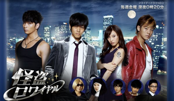 Kaito Royale DDL Vostfr Complet - JDrama