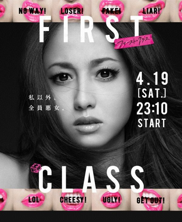 First Class DDL Vostfr Complet - JDrama