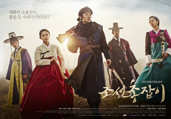 The Joseon Shooter DDL Vostfr Complet - KDrama