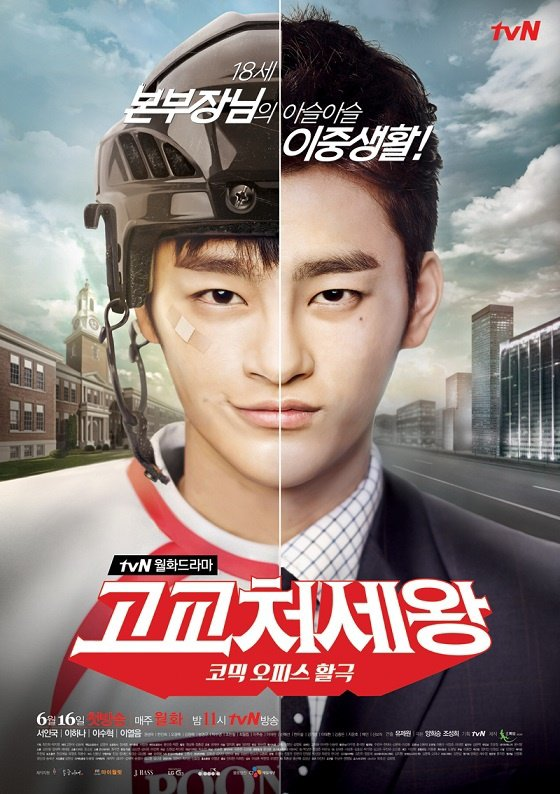 High School King Of Savvy DDL Vostfr Complet - KDrama