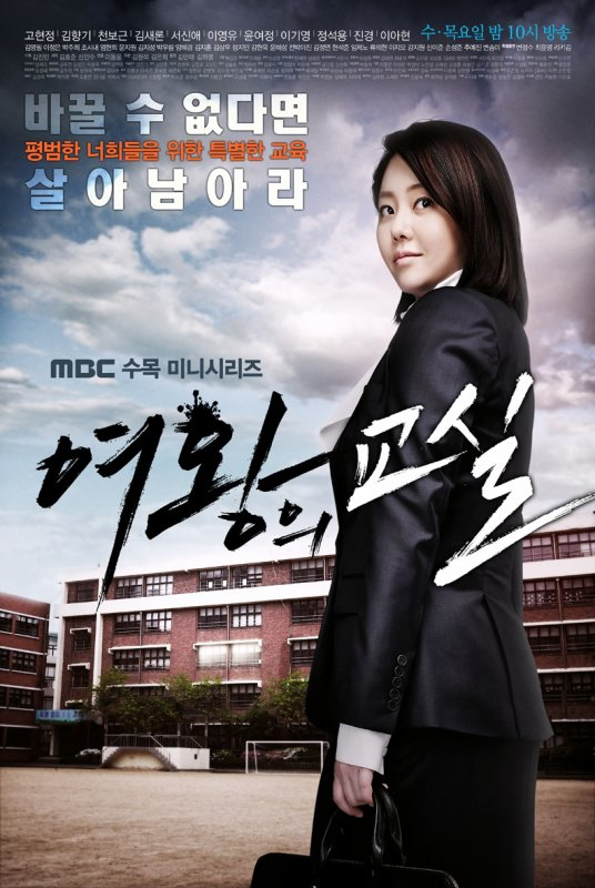 The Queen's Classroom Streaming + DDL Vostfr Complet - KDrama