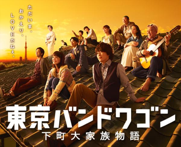 Tokyo Bandwagon Streaming + DDL Vostfr Complet - JDrama