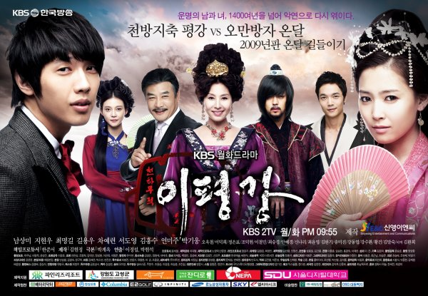 Invincible Lee Pyeonggang DDL Vostfr Complet - KDrama