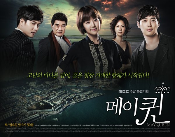 May Queen DDL Vostfr Complet - KDrama