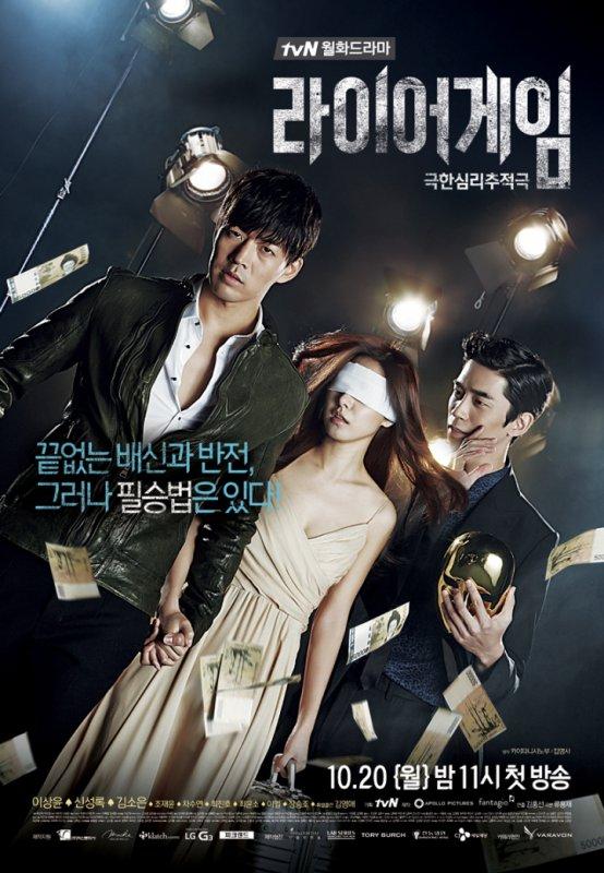 Liar Game (tvN) DDL Vostfr Complet - KDrama