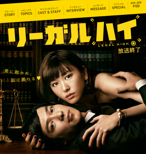 Legal High DDL Vostfr Complet - JDrama + SP
