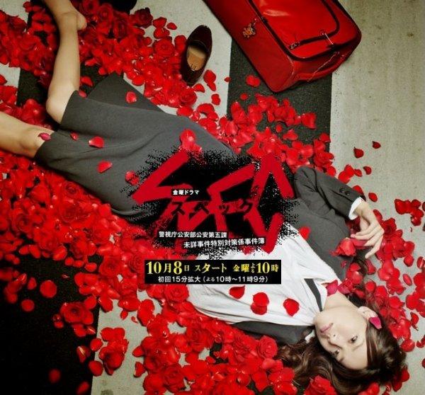 Keizoku 2: SPEC (SPEC ~ First Blood) DDL Vostfr Complet - JDrama