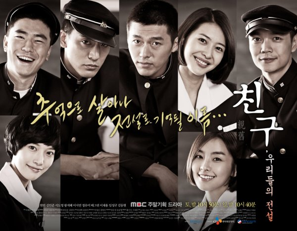 Friend, Our Legend DDL Vostfr Complet - KDrama