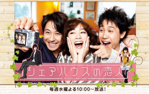 Share House No Koibito DDL Vostfr Complet - JDrama