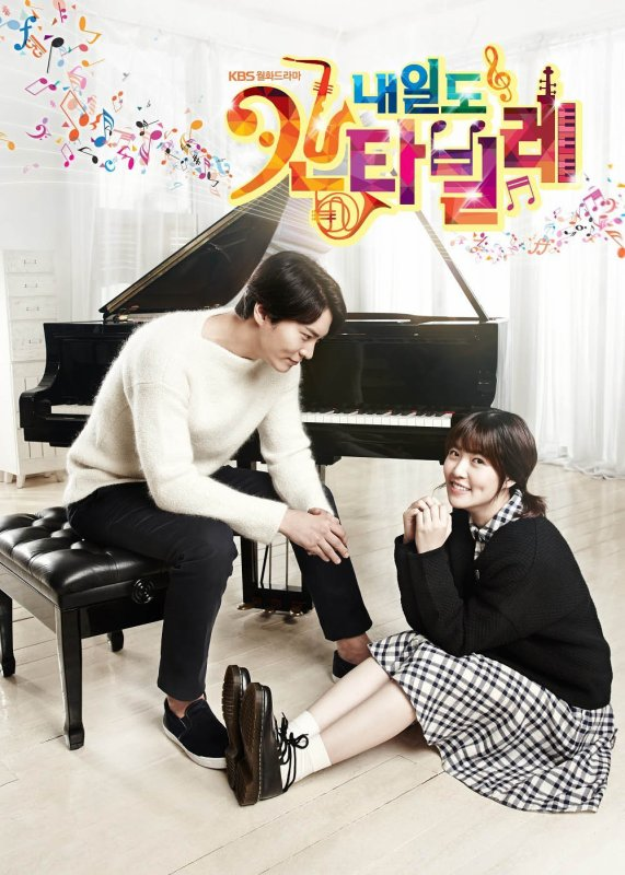 Tomorrow Cantabile Streaming + DDL Vostfr Complet - KDrama