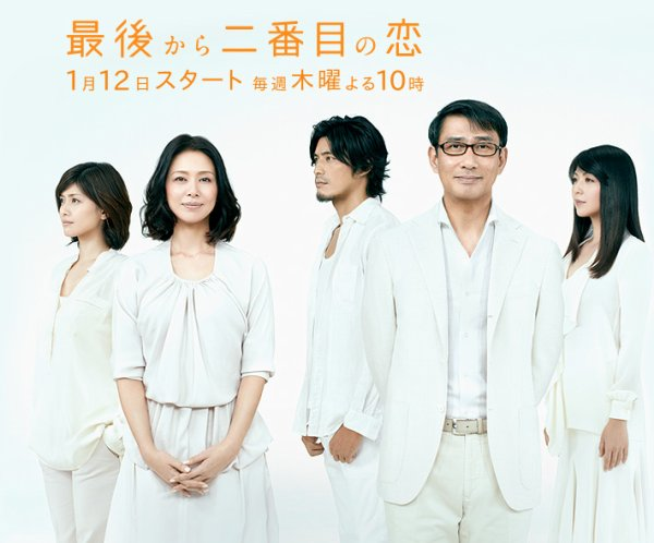 Saigo Kara Nibanme No Koi DDL Vostfr Complet - JDrama + SP