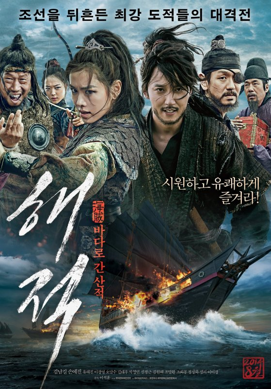 The Pirates Streaming + DDL Vostfr Complet - KMovie