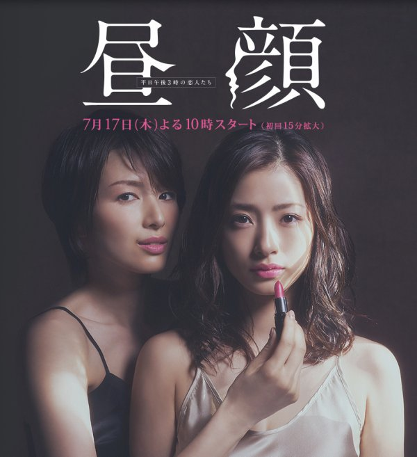 Hirugao ~Heijitsu Gogo 3-Ji no Koibito Tachi~ DDL Vostfr Complet - JDrama