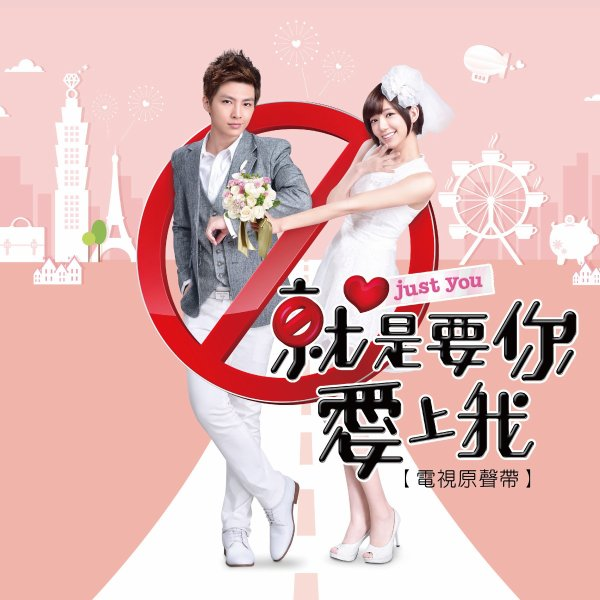 Just You Streaming + DDL Vostfr Complet - TwDrama