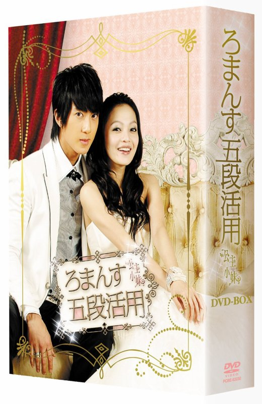 Romantic Princess Streaming + DDL Vostfr Complet - TwDrama