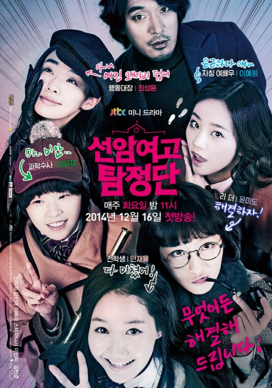 Seonam Girls High School Investigators Streaming + DDL Vostfr Complet - KDrama