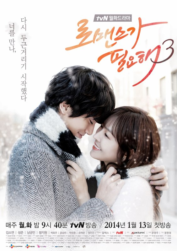 I Need Romance 3 DDL Vostfr Complet - KDrama