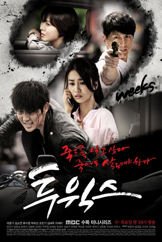 Two Weeks DDL Vostfr Complet - KDrama